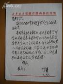 潜山县新华书店:徐干毛笔信札一通