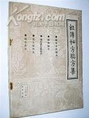 医学文选(1988年第一期):祖传秘方验方集