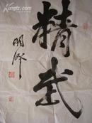 周波书法 (68x50cm.)