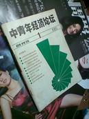 创刊号·中青年经济论坛 1985年