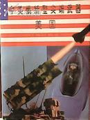中美俄新型尖端武器-美国