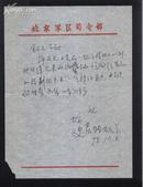 著名画家  史春坡 信札两页