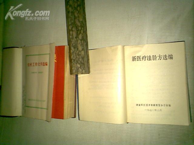 文革红宝书:农村工作文件选编