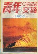 青年文摘(1993-05)