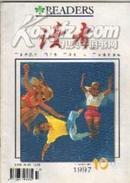读者(1997-10)