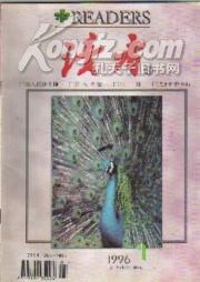 读者(1996-01、05、)