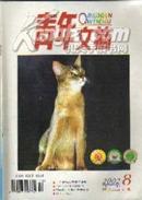 青年文摘(2002-08)