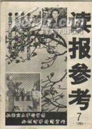 读报参考(1998-07、13)