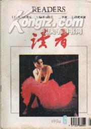 读者(1994-06)