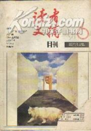 读者文摘(1991-06、09)