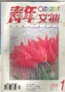 青年文摘(2000-01、05)