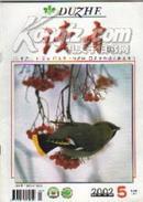 读者(2002-05、08)