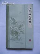 中学古文词典