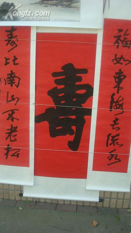 著名书法家--武中奇---厅堂大红书法--未装裱