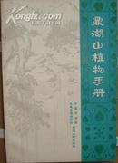鼎湖山植物手册