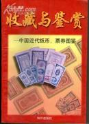 收藏与鉴赏-中国近代纸币.票券图鉴