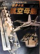 世界十大航空母舰(现代军事05年增刊号)