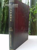 不对外发行的,1967年《人民中国报道》(中文稿)全年精装合订本,林彪讲话、著作,带语录的装订单等