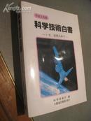 科学技术白书  日文版