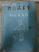 周明泰传人 李国柱先生手写本-五六式柔拳(此本应为作者编创太极拳著作)