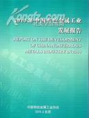2010年中国有色金属工业发展报告