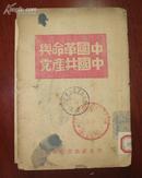 西北新华书店 《中国革命与中国共产党》1949年初版