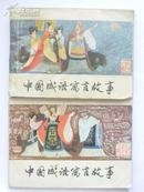 【连环画】中国成语寓言故事(一、二全套书),缺本