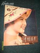 中国摄影1979年第6期