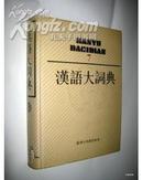 汉语大词典 第七卷