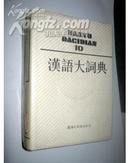 汉语大词典 第十卷