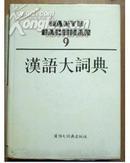 汉语大词典 第九卷