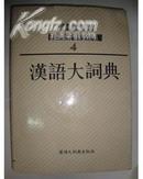 汉语大词典 第四卷