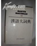 汉语大词典 第八卷
