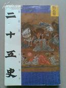 绘画本二十五史 故事精华(二卷)