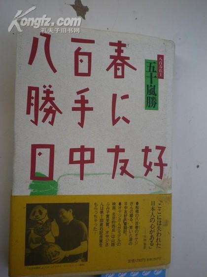 """两面毛笔签名:日文版:五十岚胜《日中友好》曾经被誉为""""中国留学生之父""""的五十岚胜"""