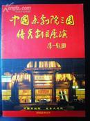京剧戏单:中国京剧院三团优秀剧目展演