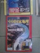 中国国家地理2004.11