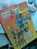 试刊号·画书大王(试1刊)1993年
