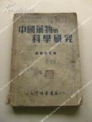 《中国药物的科学研究》52年出版 包邮挂刷