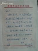 手札:祝振善致湖北省楹联学会副会长李继尧信札 一页