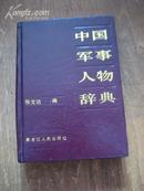 中国军事人物辞典(精装)