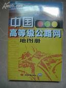 中国高等级公路网地图集