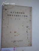 戴占勋 签名:关于金粉的涂布及印金方面的几个问题:书籍装帧艺术