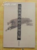 伪满洲国政府公报全编(第一册)      09年1版1印