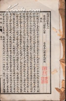 夜谭随録 卷之三  (清)闲斋氏  白纸线装