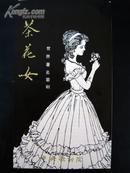 歌剧节目单: 茶花女(邹德华、官自文、李光羲)