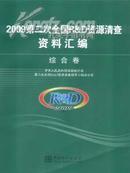 2009第二次全国R&D资源清查资料汇编综合卷