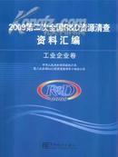 2009第二次全国R&D资源清查资料汇编工业企业卷