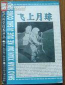 少年现代科学技术丛书:飞上月球