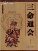 《三命通会》(16开)--中国传统文化书系